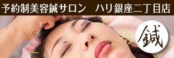 美容鍼サロン ハリ銀座二丁目店
